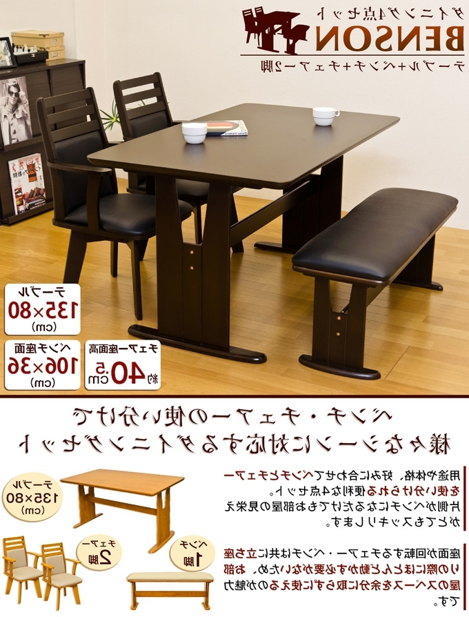 Preferred Select F: Dining Set 4 Piece Set Dining Table Wood Table Table Within Benson Rectangle Dining Tables (View 13 of 20)